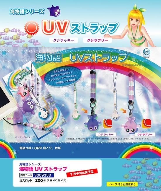 海物語   UVストラップ  ※商品は売り切れになる場合がございます。ご了承ください ※掲載画像